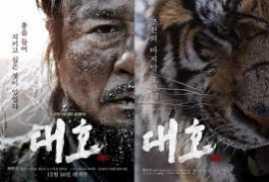 The Tiger Hunter 2016
