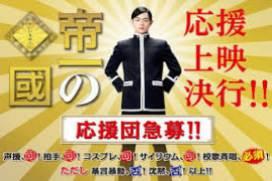 Teiichi: Battle Of The Supreme High